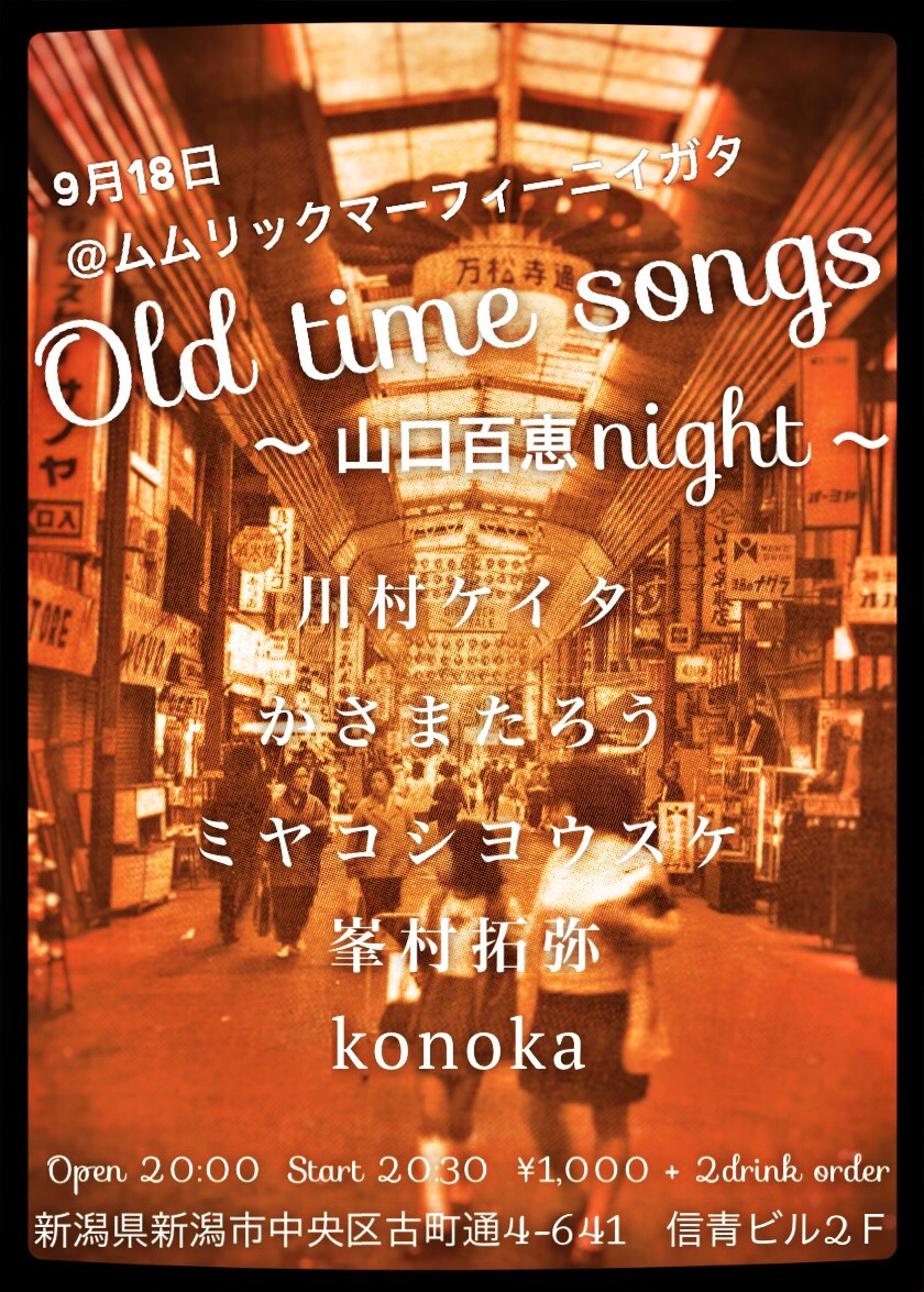 Old time songs 山口百恵night