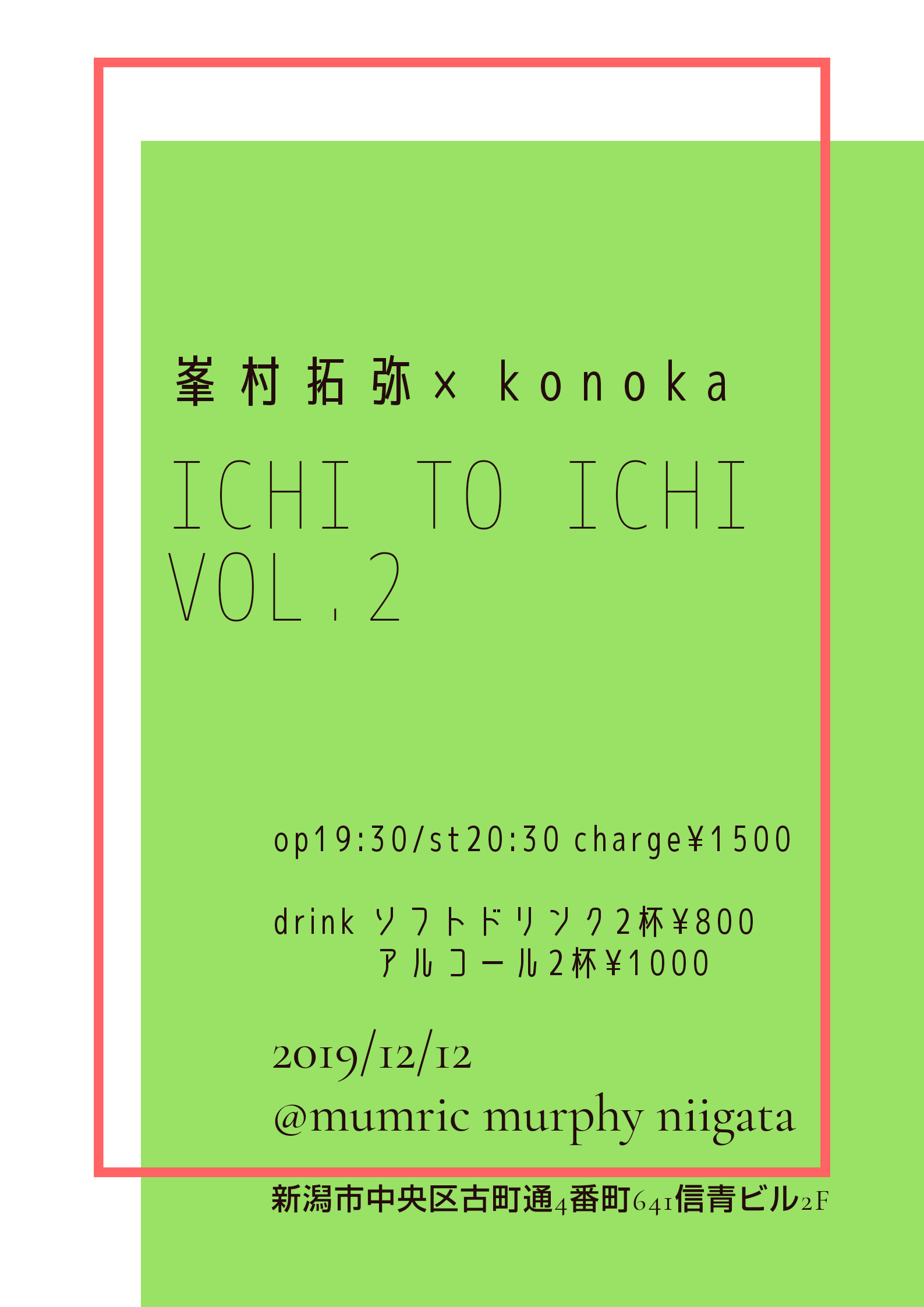 「ICHI TO ICHI vol.2」