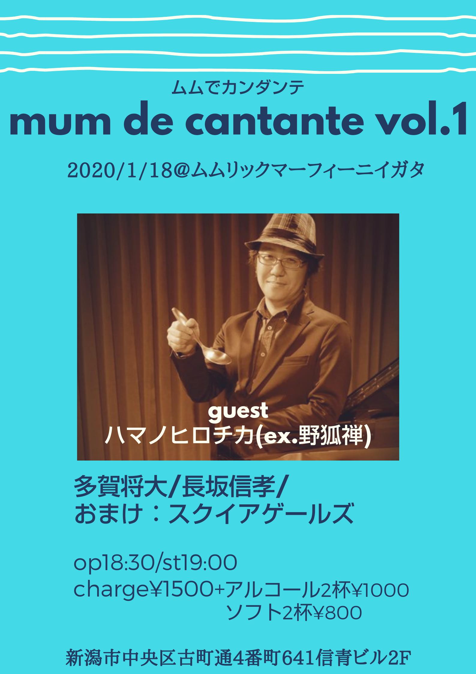 mum de cantante vol.1[ ムムでカンダンテ]