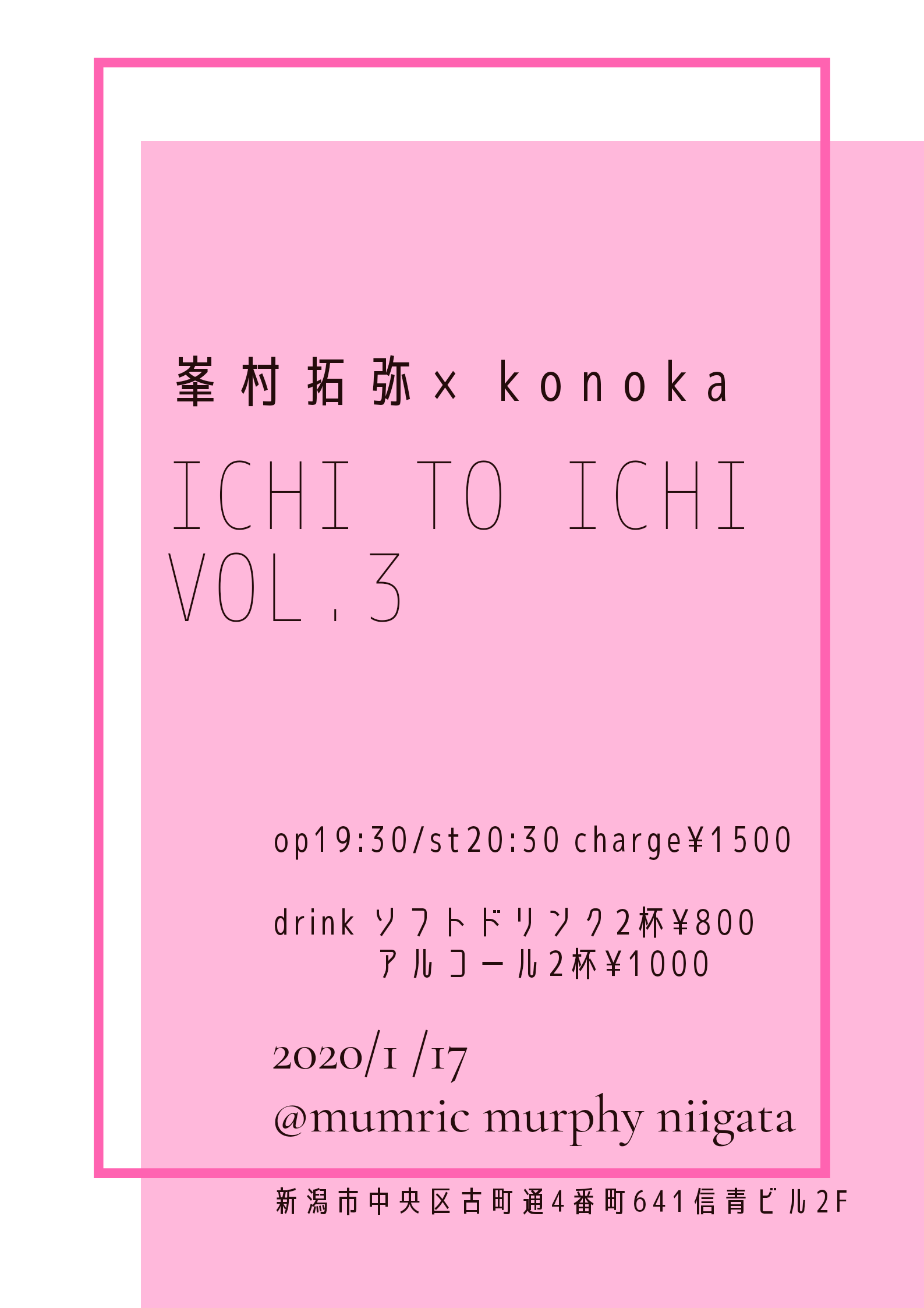 ICHI TO ICHI vol.3