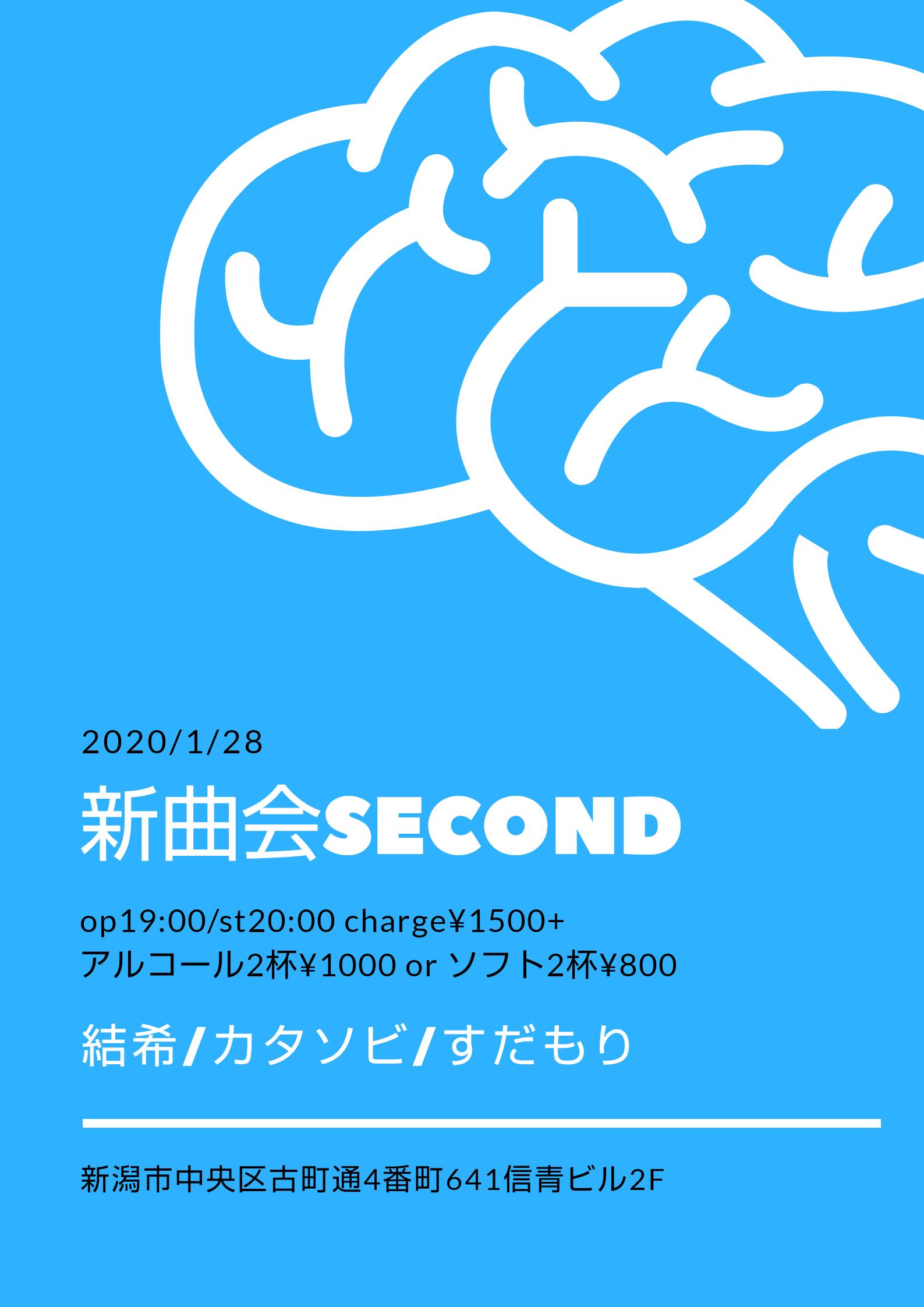 新曲会SECOND