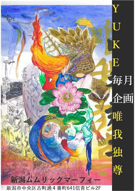 YUKE毎月企画「唯我独尊」vol.20 YUKE×小日山敬介ツーマンライブ