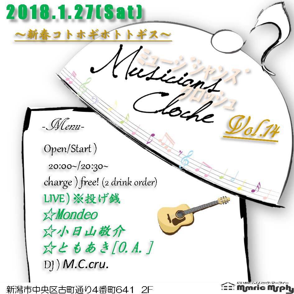 Musicians Cloche vol.13-新春コトホギホトトギス-