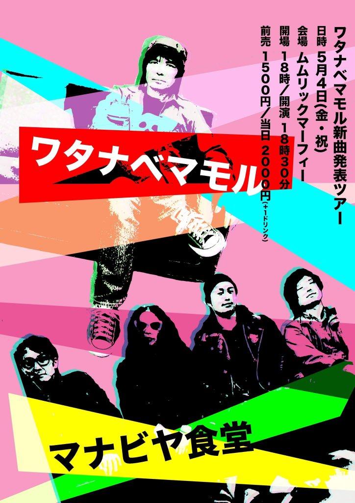 ワタナベマモル新曲発表ツアー