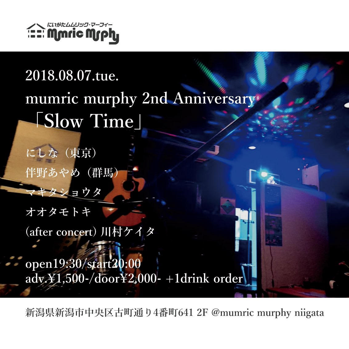 mumric  murphy 2nd Anniversary「Slow time」