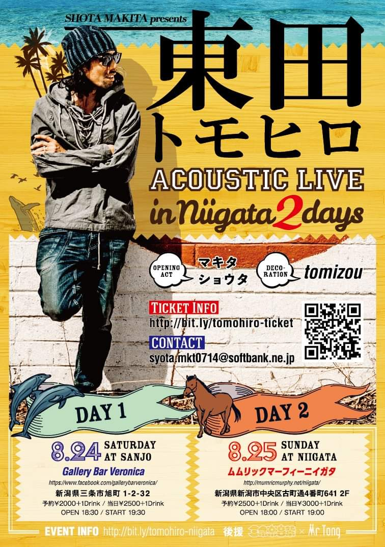 マキタショウタpresents「東田トモヒロACOUSTIC LIVE niigata2days」