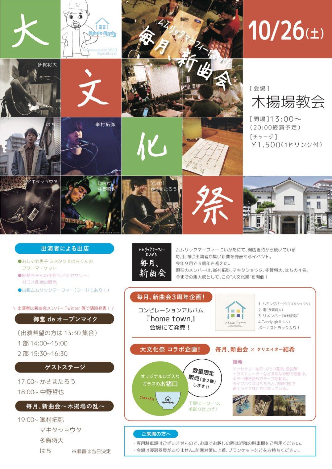 毎月、新曲会  大文化祭  at木揚場教会