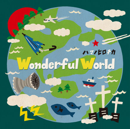 ハマノヒロチカ「Wonderful World」release LIVE!