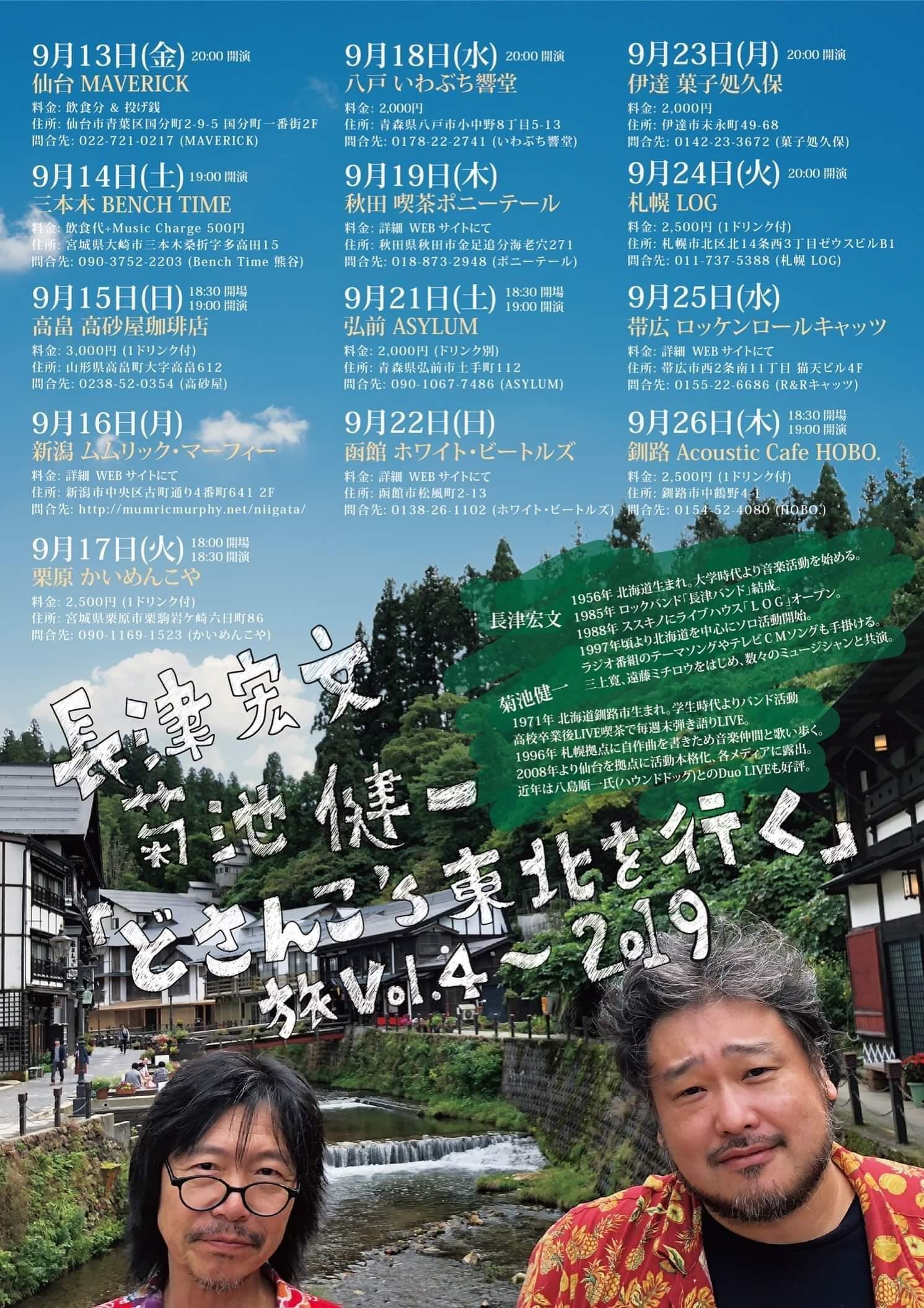 長津宏文×菊池健一 「どさんこ's 東北をゆく」旅 Vol.4~2019