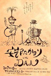 『安倍たかのり with DAN 噴水・切り株レコ発ワンマンライブ!』