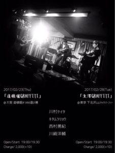 『北澤GRAFFITI』 @ ムムリックマーフィー